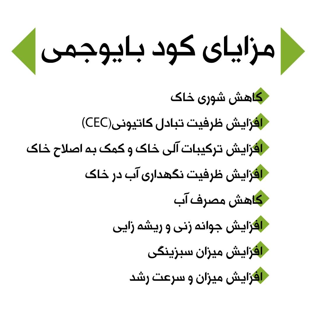کود کمپوست بایوجمی