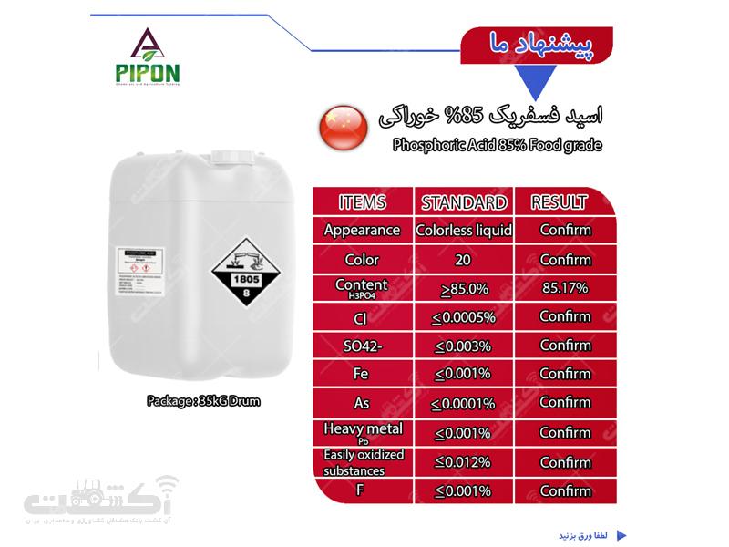 اسید فسفریک