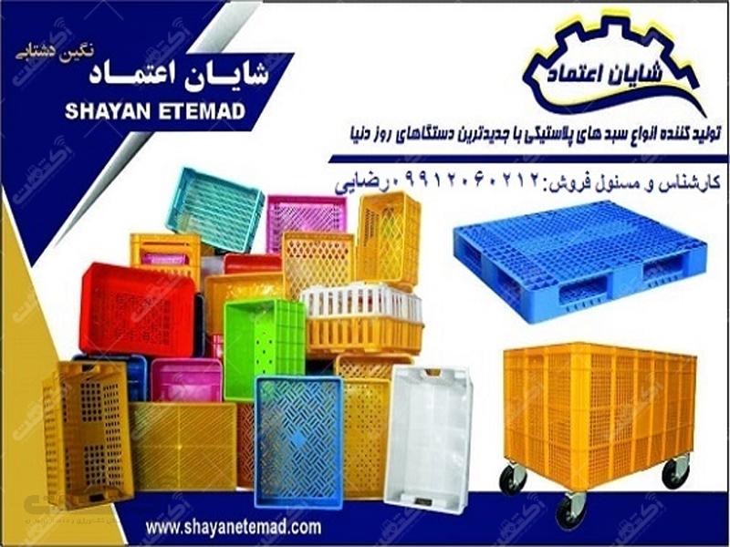 فروش انواع سبد پلاستیکی صنعتی