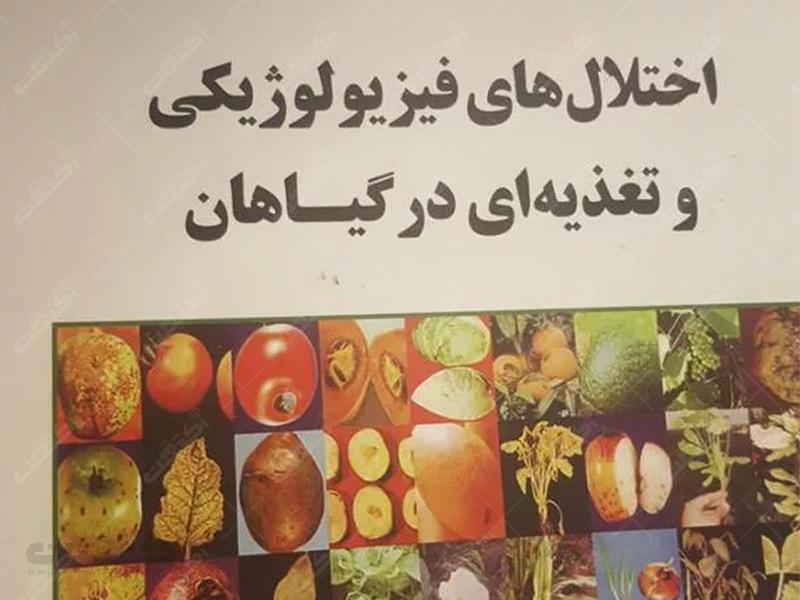 کتاب های کشاورزی