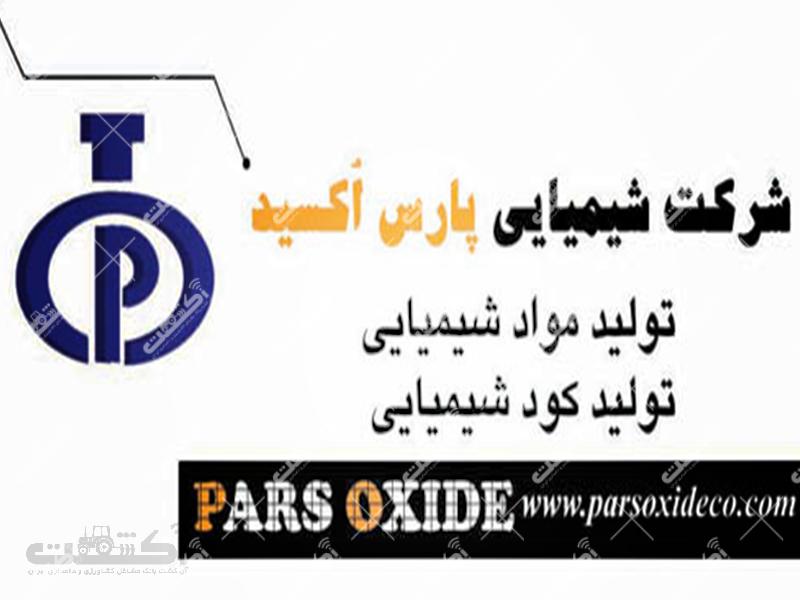 شرکت پارس اکسید