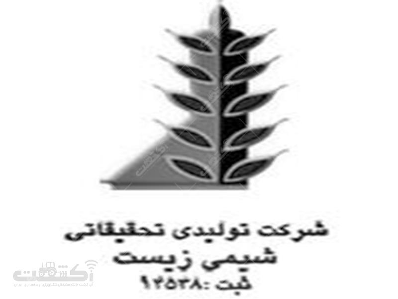شرکت تولیدی تحقیقاتی شیمی زیست فارس