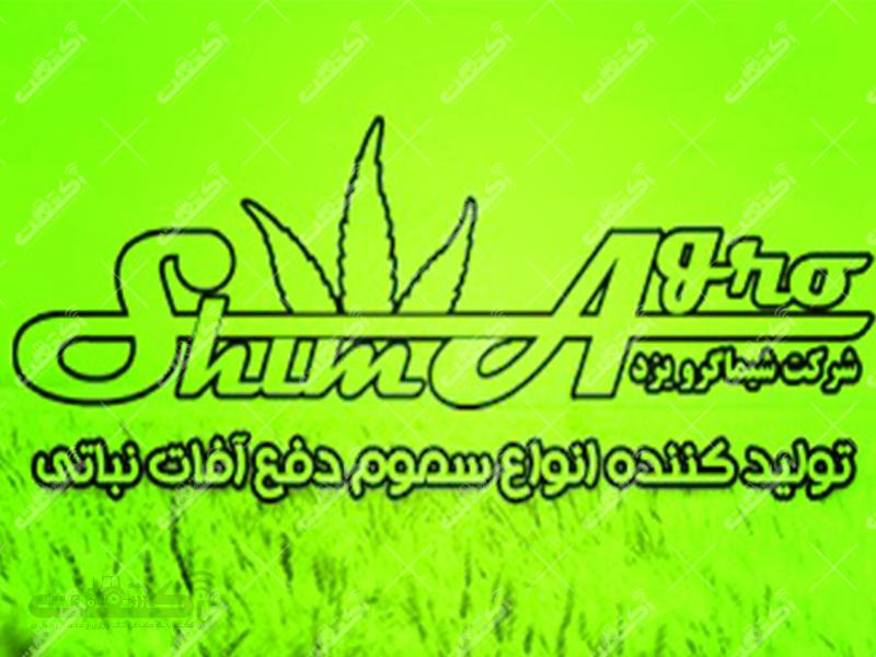 شرکت تولید سموم شیماگرو یزد