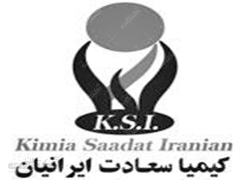 شرکت کیمیای سعادت ایرانیان
