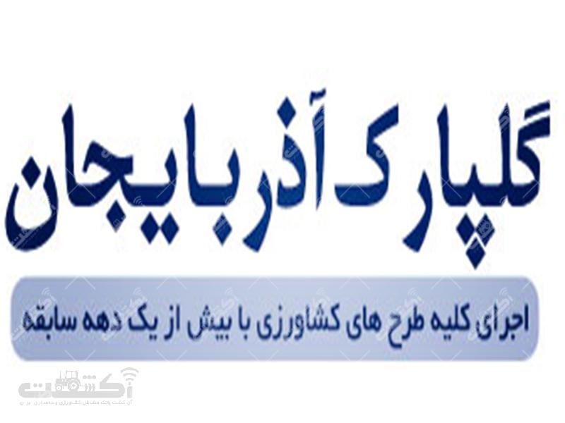 گلپارک آذربایجان