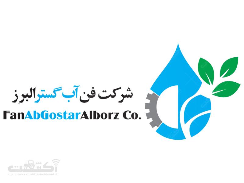 شرکت فن آب گستر البرز