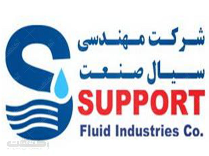 شرکت سیال صنعت پشتیبان