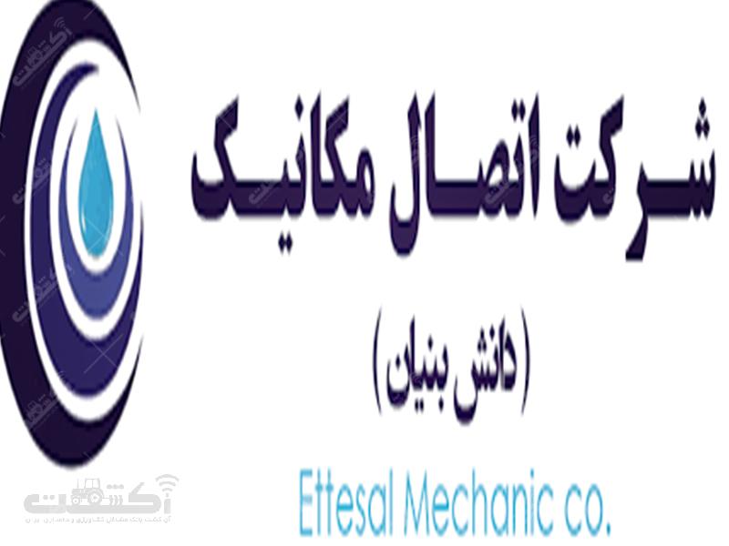 شرکت اتصال مکانیک