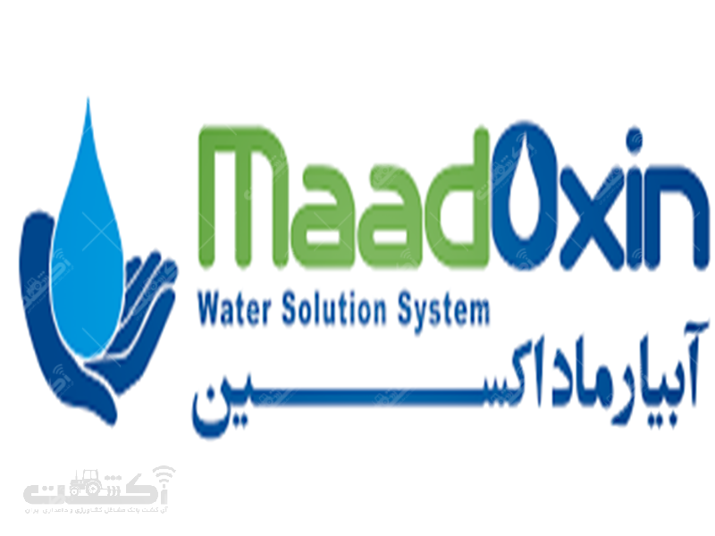 شرکت آبیار ماداکسین