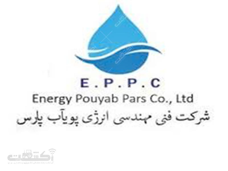 شرکت انرژی پویآب پارس