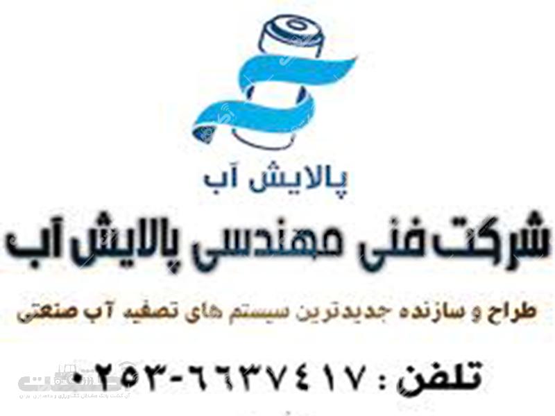 شرکت پالایش آب
