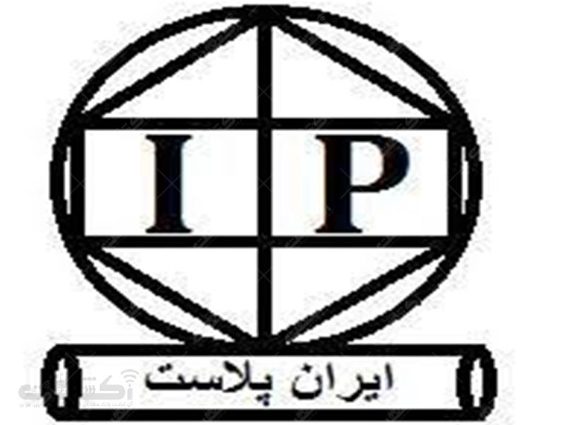 شرکت ایران پلاست