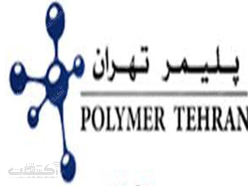 شرکت پلیمر تهران