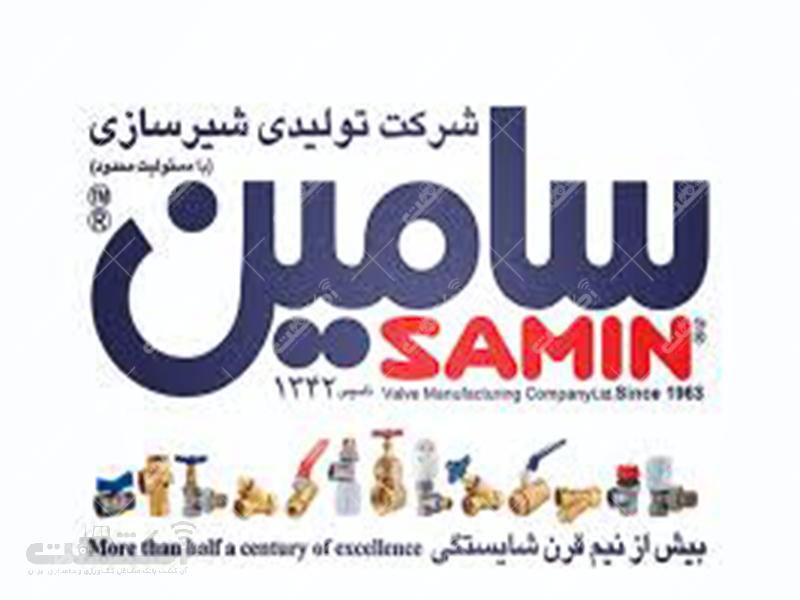 شرکت تولیدی شیرسازی سامین