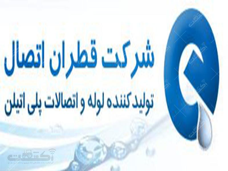 شرکت قطران اتصال