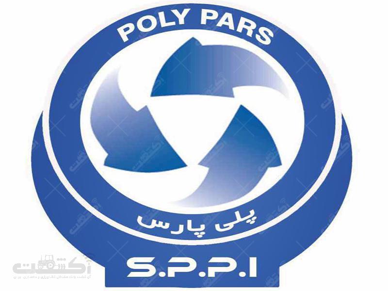 شرکت پلی پارس ایرانیان