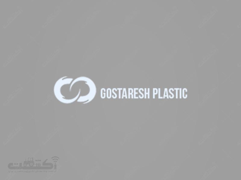 شرکت گسترش پلاستیک