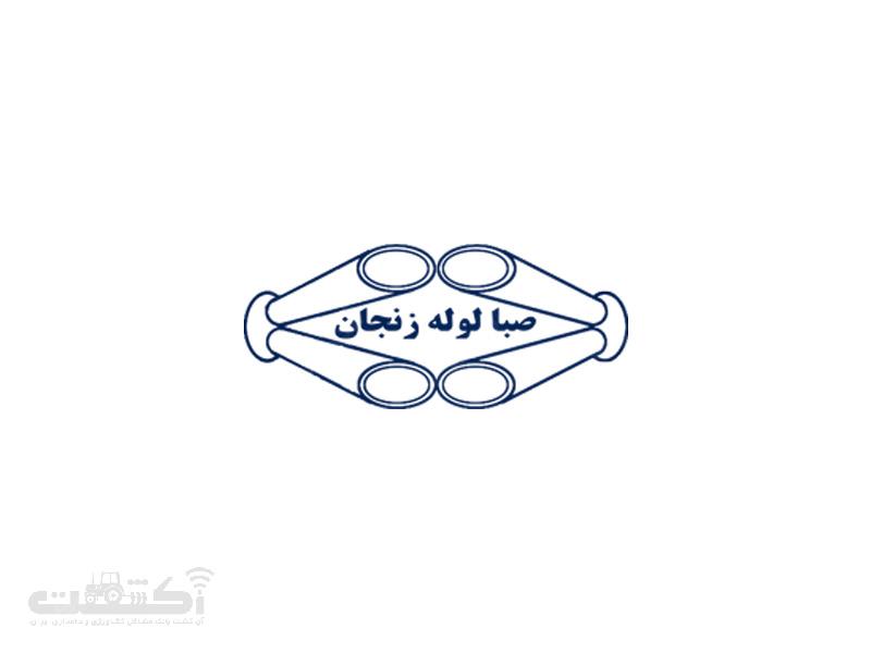 شرکت صبا لوله زنجان تولید کننده انواع لوله های پلی اتیلن