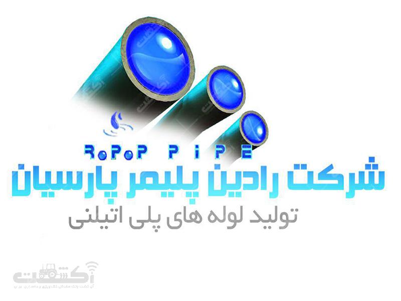 شرکت رادین پلیمر پارسیان