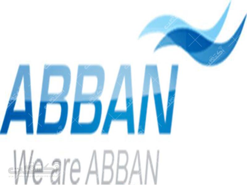شرکت آب بان پاسارگاد نقش جهان