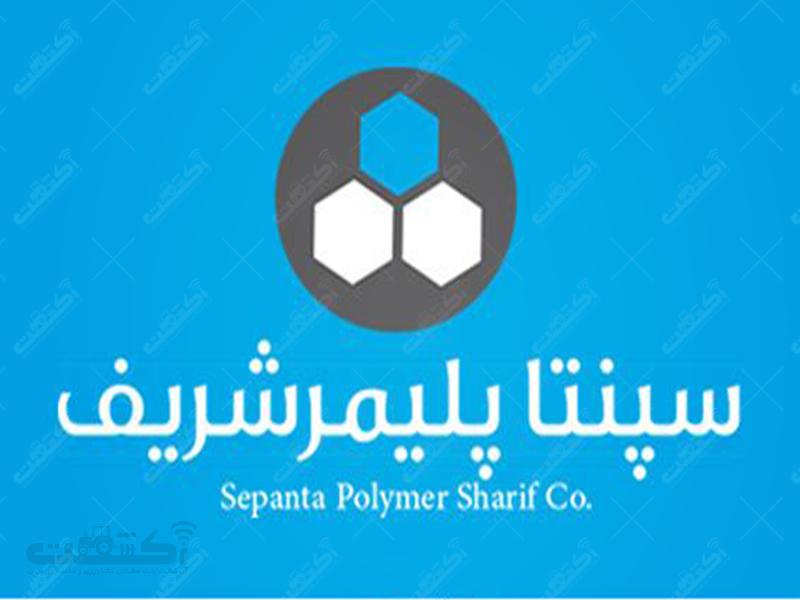 شرکت صنعتی تولیدی سپنتا پلیمر
