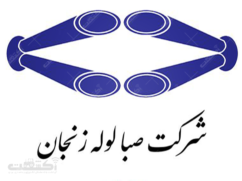 شرکت صبا لوله زنجان
