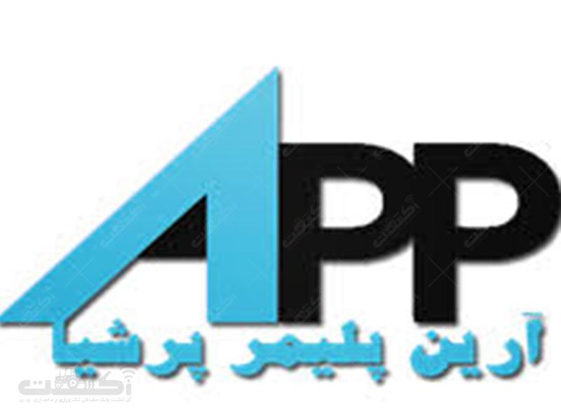 شرکت آرین پلیمر پرشیا