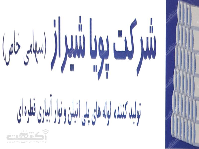 شرکت پویا شیراز