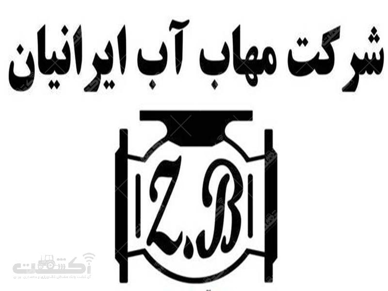 شرکت مهاب آب ایرانیان