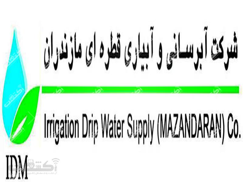 شرکت آبرسانی و آبیاری قطره ای مازندران