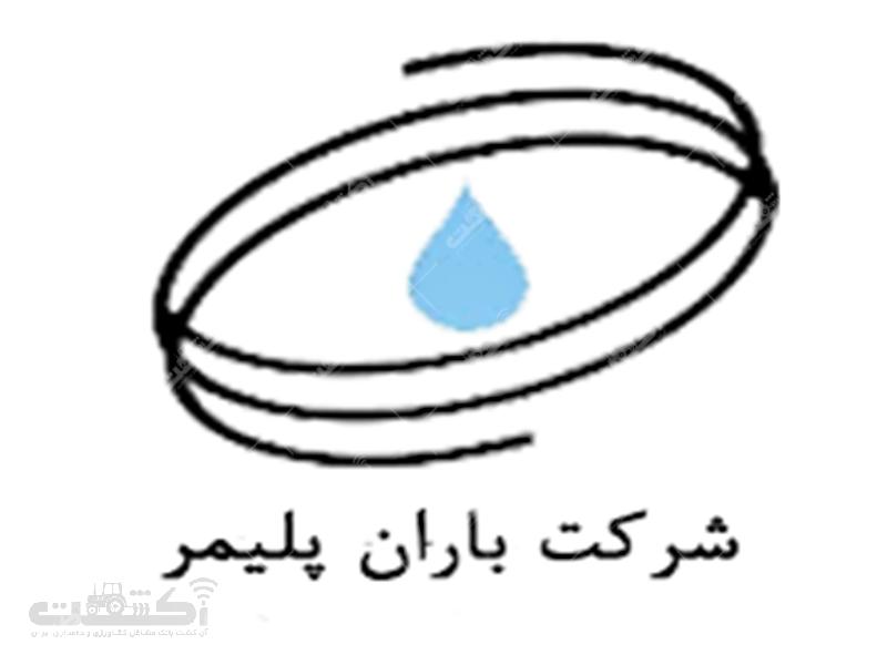 شرکت دی باران پلیمر پارس