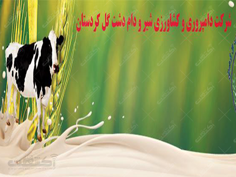 شرکت کشاورزی و دامپروری دشت گل کردستان