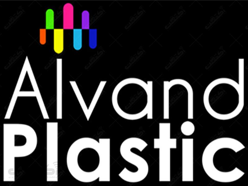 شرکت الوند پلاستیک