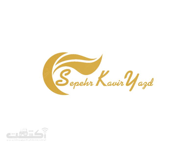 شرکت سپهر کویر یزد