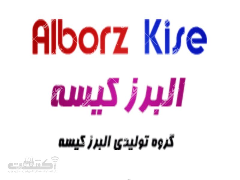 شرکت البرز کیسه