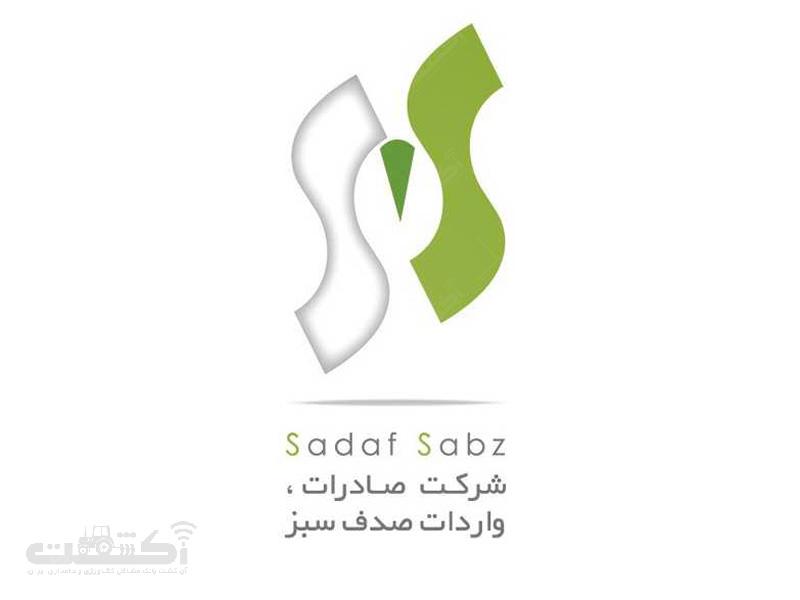 شرکت صدف سبز کرمان