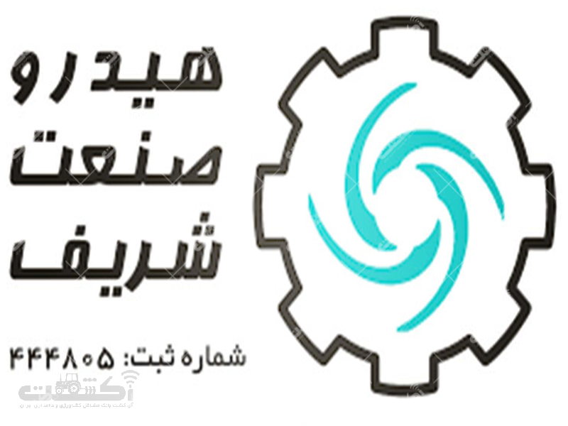 شرکت هیدرو صنعت شریف