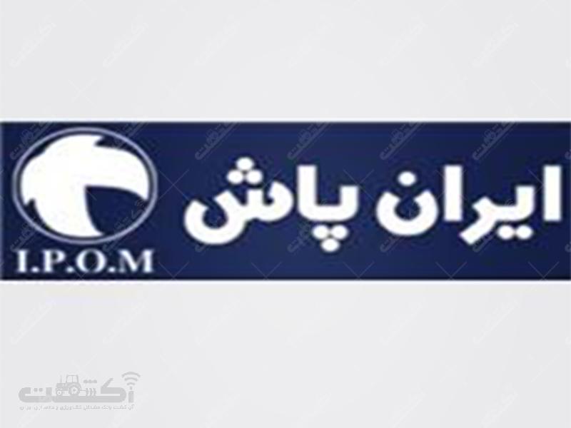 شرکت ایران پاش