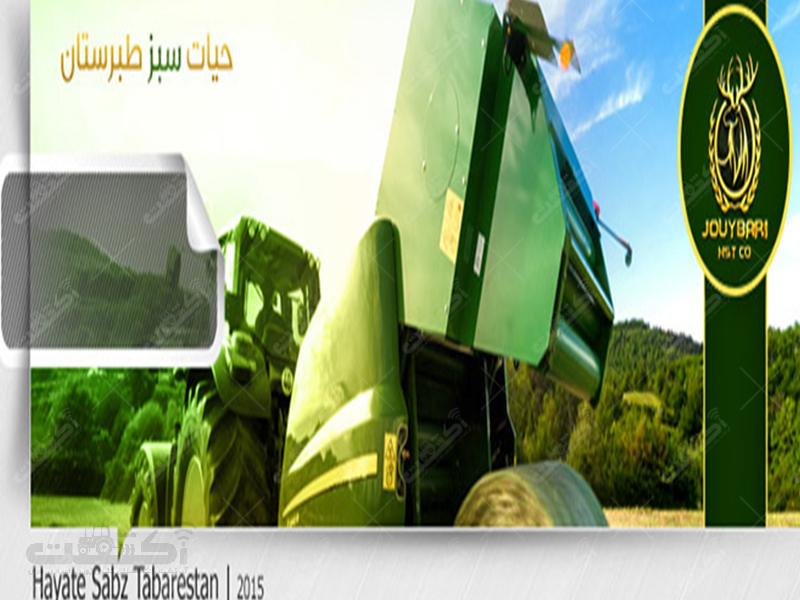 شرکت حیات سبز طبرستان