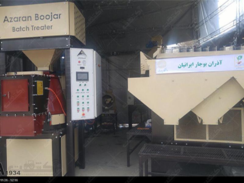 شرکت آذران بوجار ایرانیان