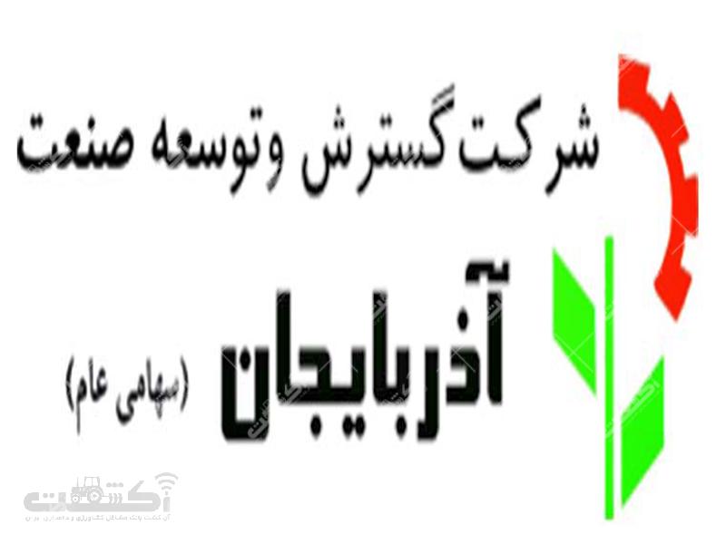 شرکت گسترش و توسعه صنعت آذربایجان