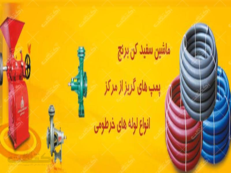 شرکت صنعتی و تولیدی بابل ماشین