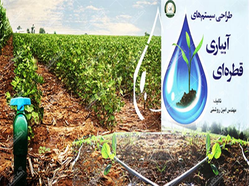 شرکت نوین آب گستر فارس