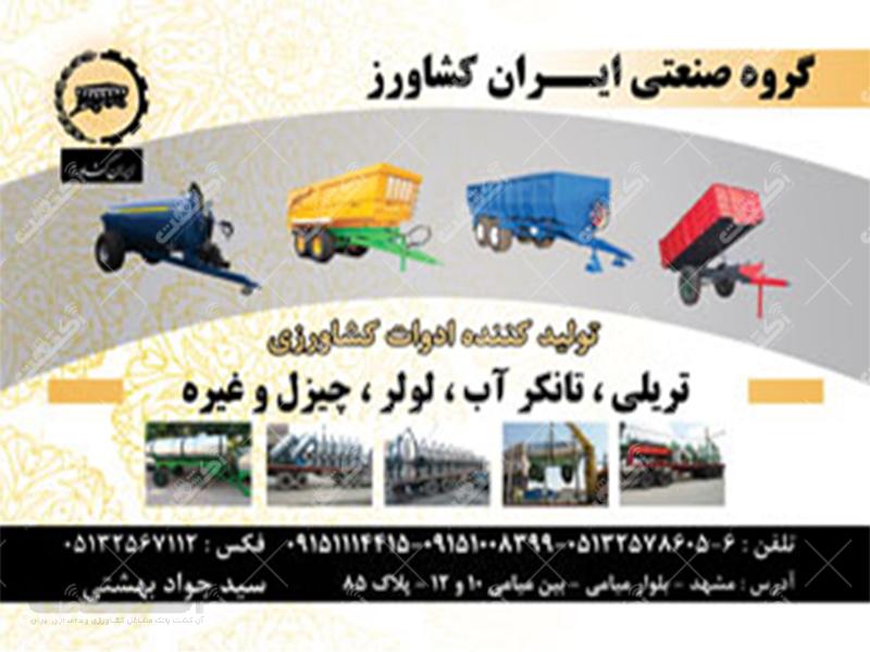 شرکت ایران کشاورز مشهد