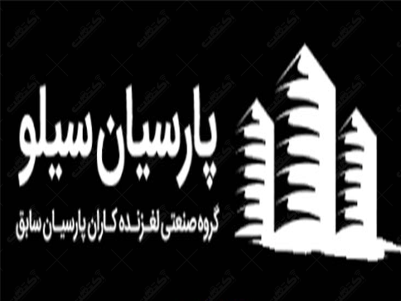 شرکت پارسیان سیلو