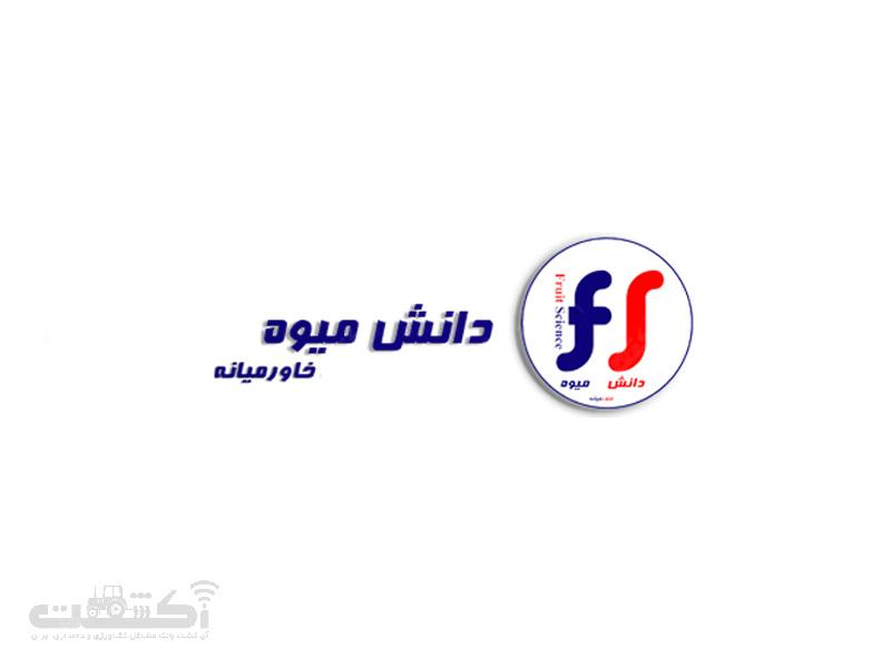 شرکت دانش میوه خاورمیانه