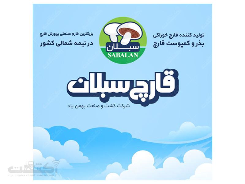 شرکت کشت و صنعت بهمن یاد سبلان