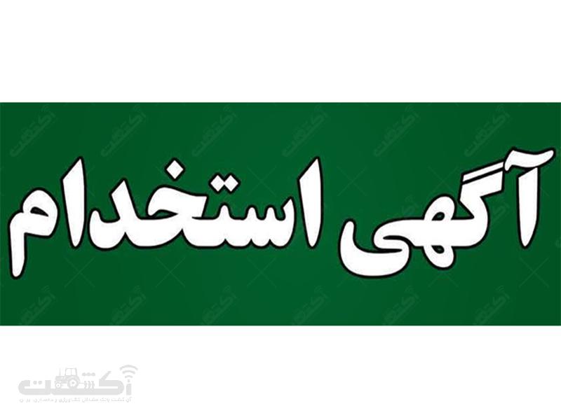 استخدام مهندس کشاورزی در استان البرز