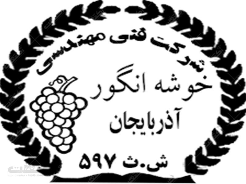 شرکت خوشه انگور آذربایجان