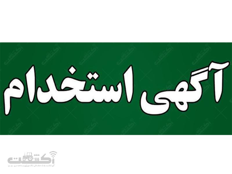 استخدام مهندس مواد، مکانیک، صنایع کشاورزی و شیمی خانم در تهران